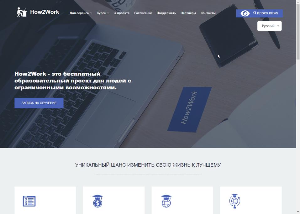 наSTART#6: Создатели ИТ-платформы для обучения инвалидов привлекают средства на развитие 1
