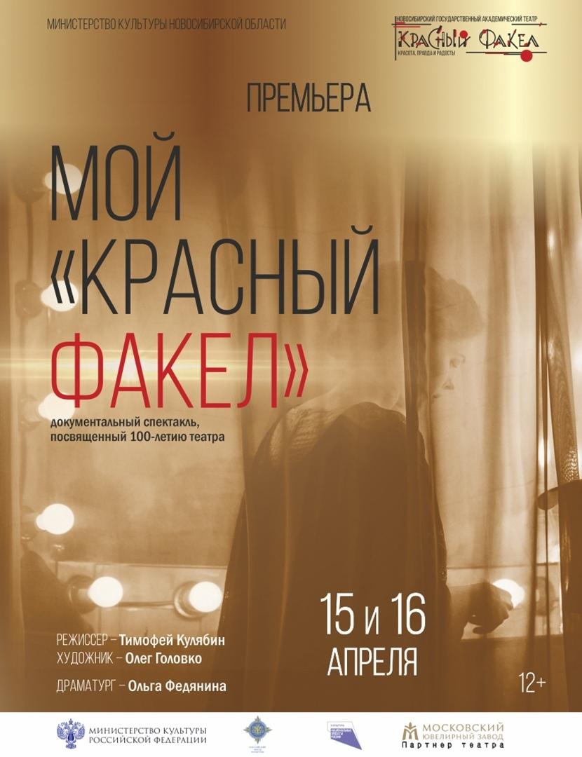 Социопатия, любовь-тирания, счастливая деревня — что Новосибирск увидит в апреле. Афиша 4