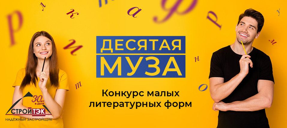 ГК «Стройтэк» объявляет творческие конкурсы с денежными призами в честь юбилея 2