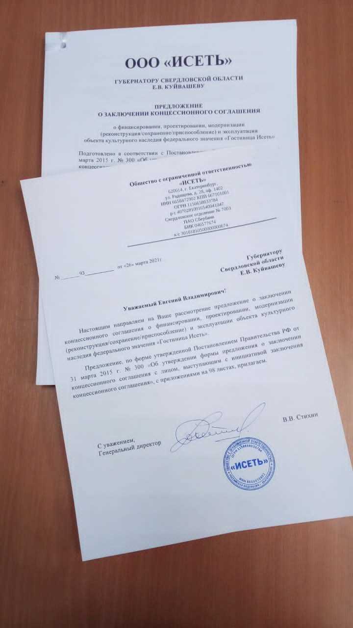 Корпорация «Маяк» хочет модернизировать гостиницу «Исеть». Цена проекта — 400 млн руб. 1