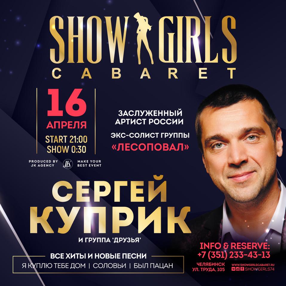 Концерт экс-солиста группы «Лесоповал» и шоу в ритме non-stop: новый сезон в Show Girls 4