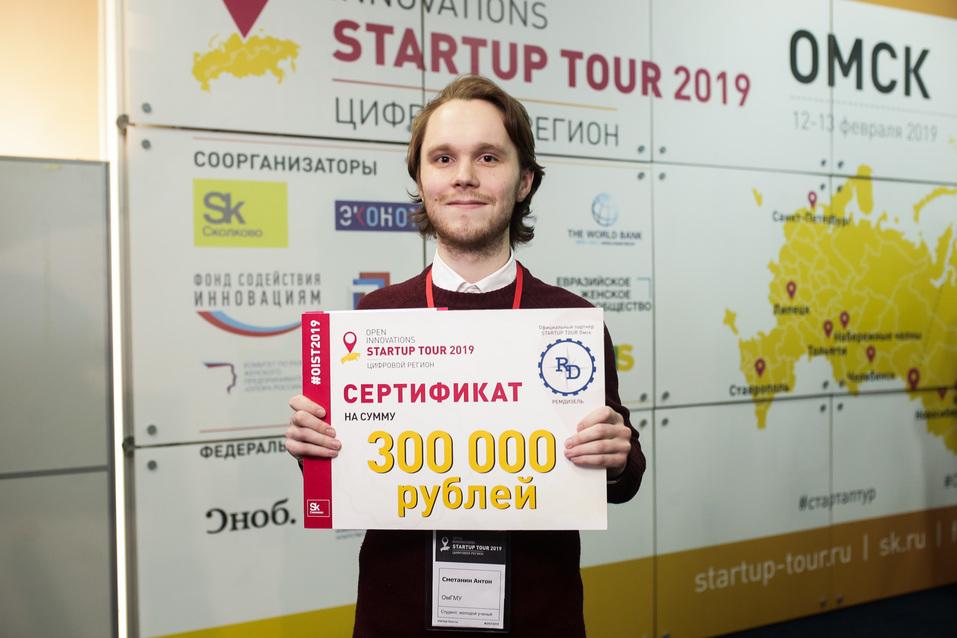 Startup Tour как инструмент достижения целей. Участники рассказали о своих проектах 1