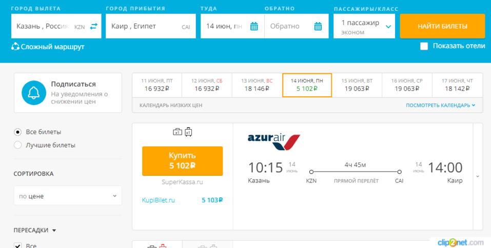 Скриншот агрегатора авиабилетов