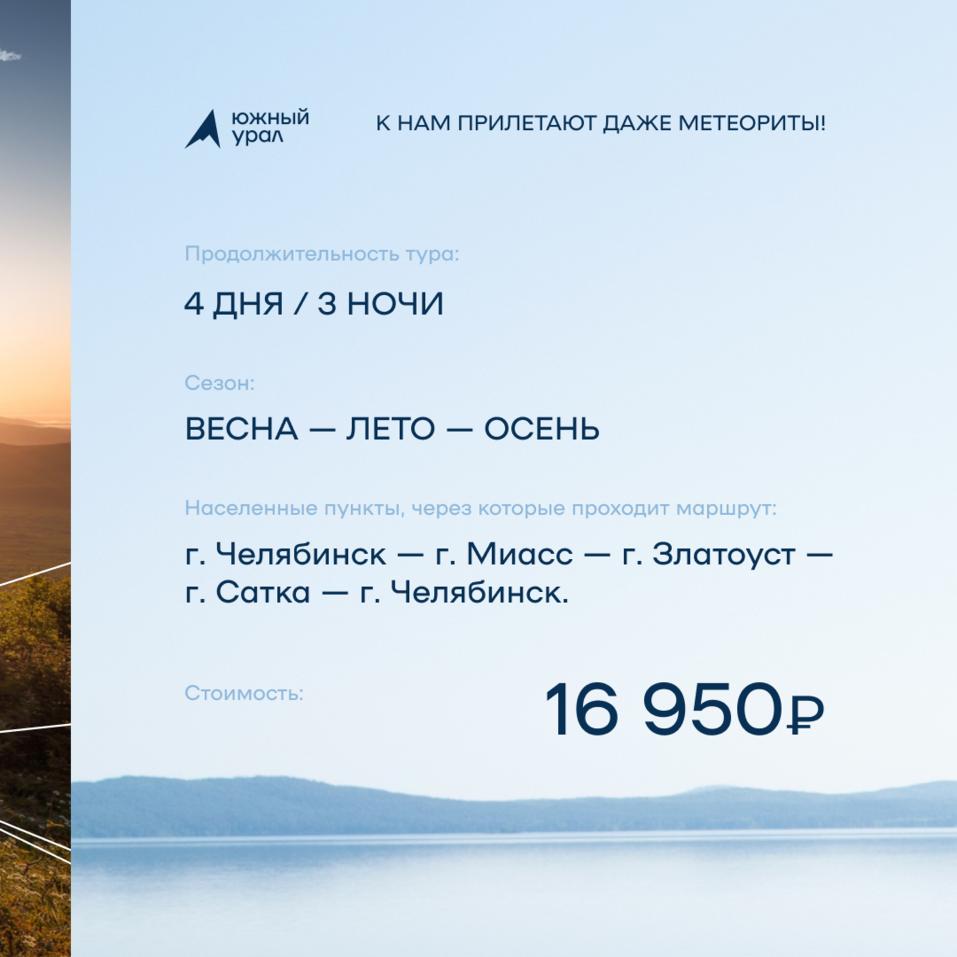 Челябинский метеорит утвердили в качестве туристического бренда Южного Урала 1