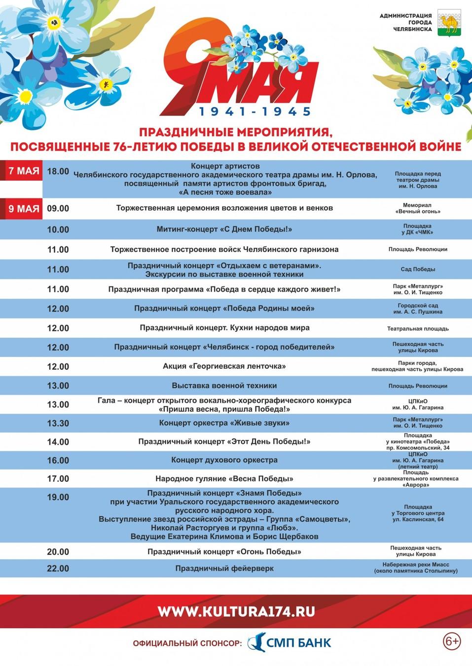 В День Победы в Челябинске выступит группа «Любэ» 1