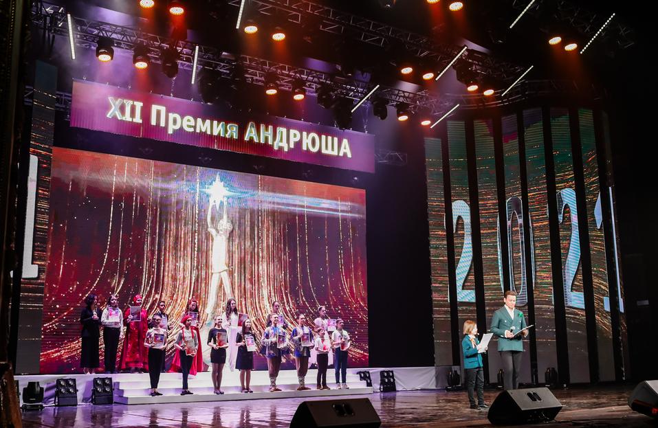 XII Премия «Андрюша-2021» «включила свет» 14