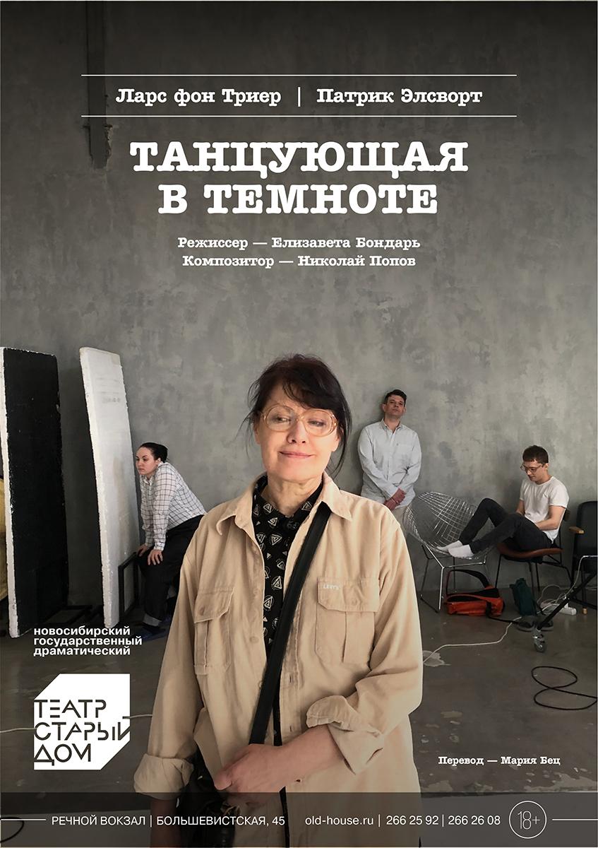 Спектакли и концерты о войне, выставки картин и фестивали — что Новосибирск увидит в мае 3