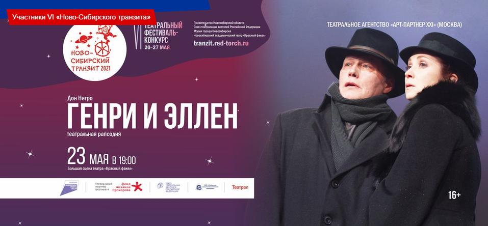 Спектакли и концерты о войне, выставки картин и фестивали — что Новосибирск увидит в мае 6