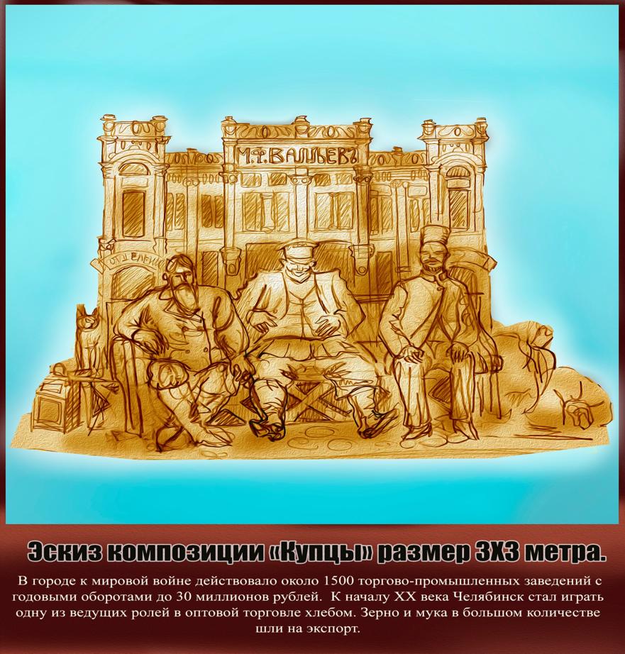 Купцы, металлурги, танки и паровозы: челябинский Сад камней украсят песчаными скульптурами 2
