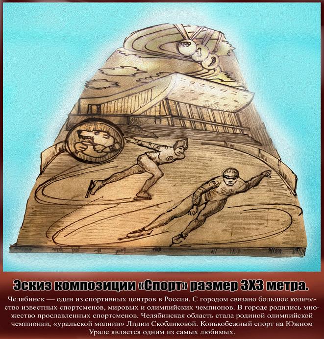Купцы, металлурги, танки и паровозы: челябинский Сад камней украсят песчаными скульптурами 8