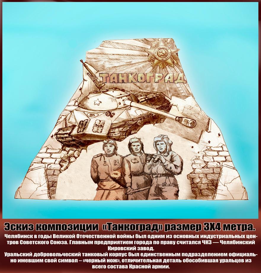 Купцы, металлурги, танки и паровозы: челябинский Сад камней украсят песчаными скульптурами 9