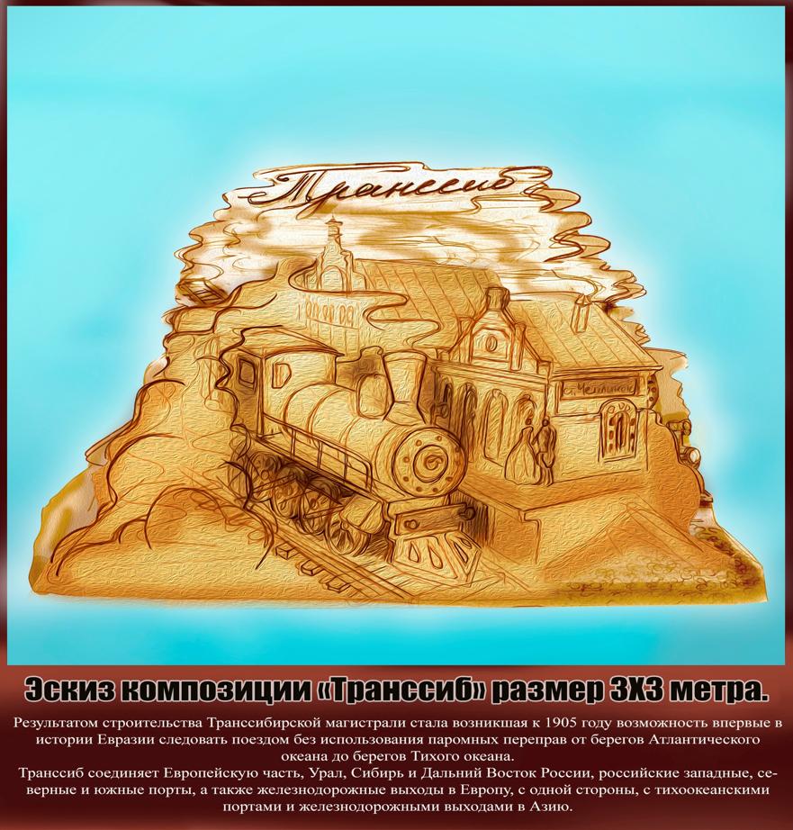 Купцы, металлурги, танки и паровозы: челябинский Сад камней украсят песчаными скульптурами 3