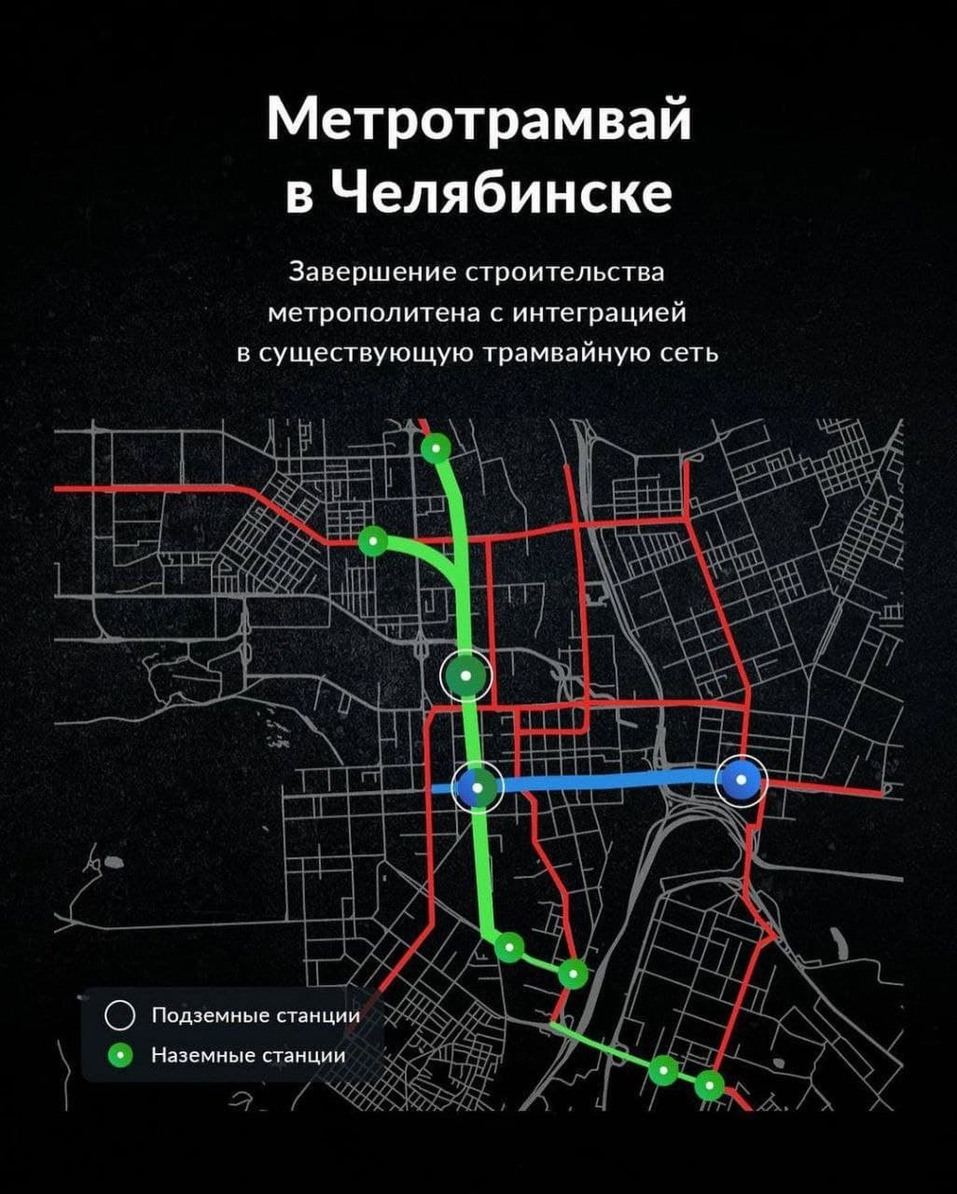 Челябинский метротрамвай обещают запустить в рекордный срок — за три с половиной года 4