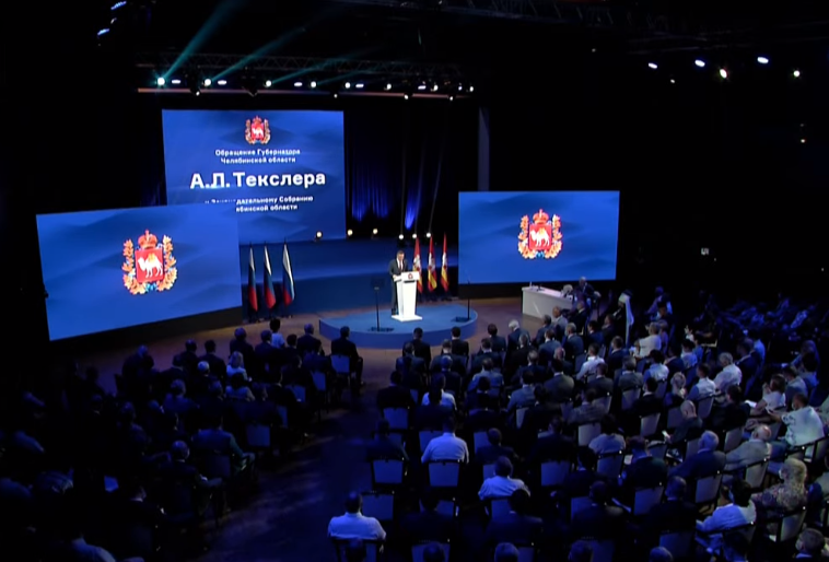 Алексей Текслер выступил с отчетом о работе за 2020 год. Главное 3