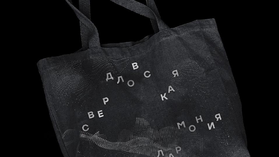 «В основе — звуковая волна». Свердловская филармония изменилась к своему 85-летию 3