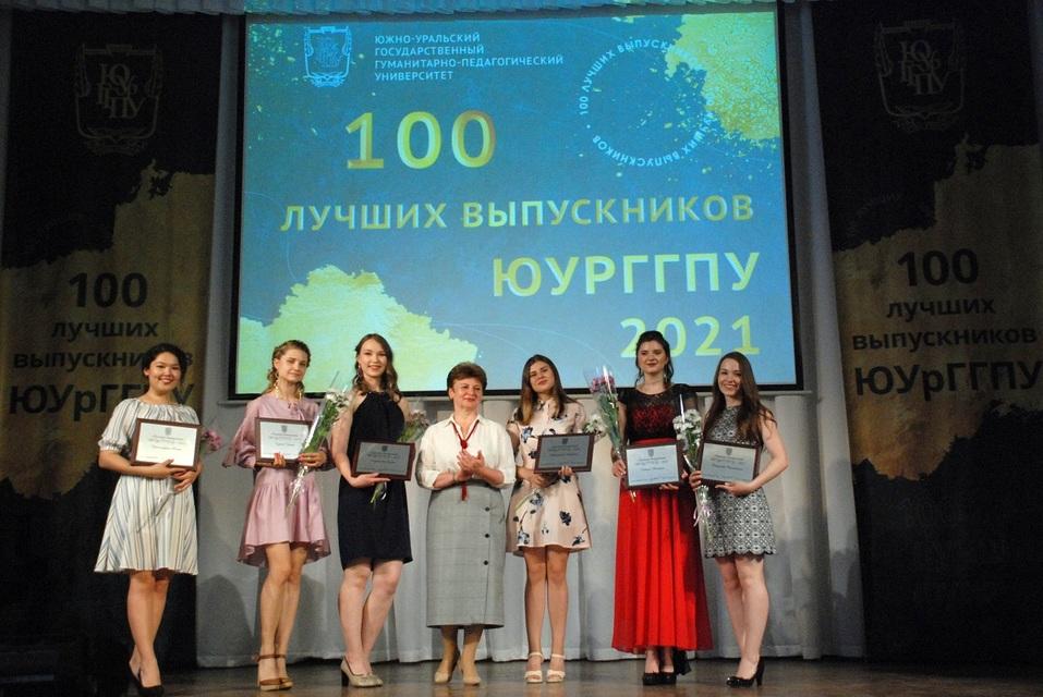В ЮУрГГПУ чествовали 100 лучших выпускников 1