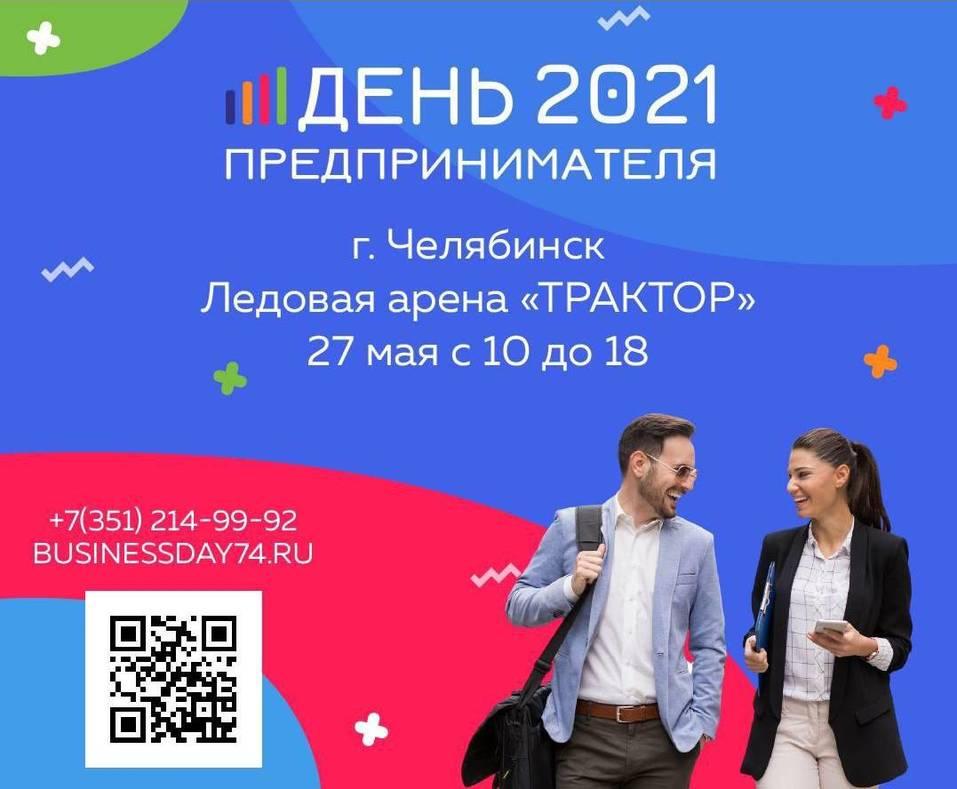 День предпринимателя 2021: праздник, досуг, польза 1