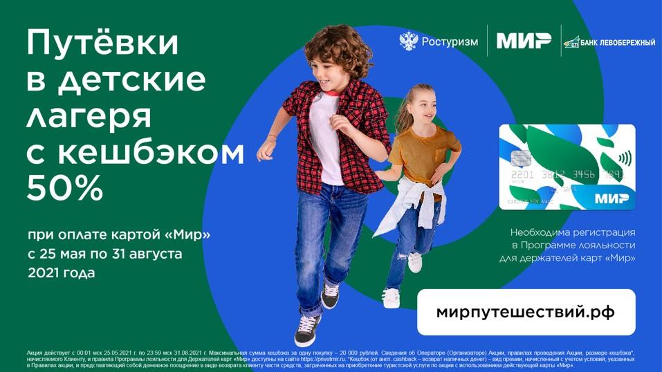 Недетский кешбэк за детский отдых: как вернуть 50% от стоимости путевки в лагерь 1