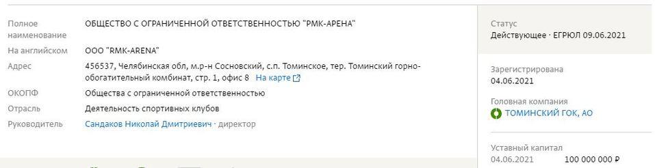 Николая Сандакова назначили руководить строящимся в Челябинске спорткомплексом РМК 1