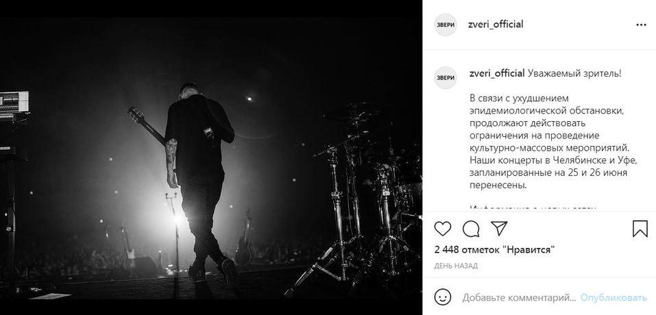 В Челябинске из-за коронавируса перенесли концерт группы «Звери» 1