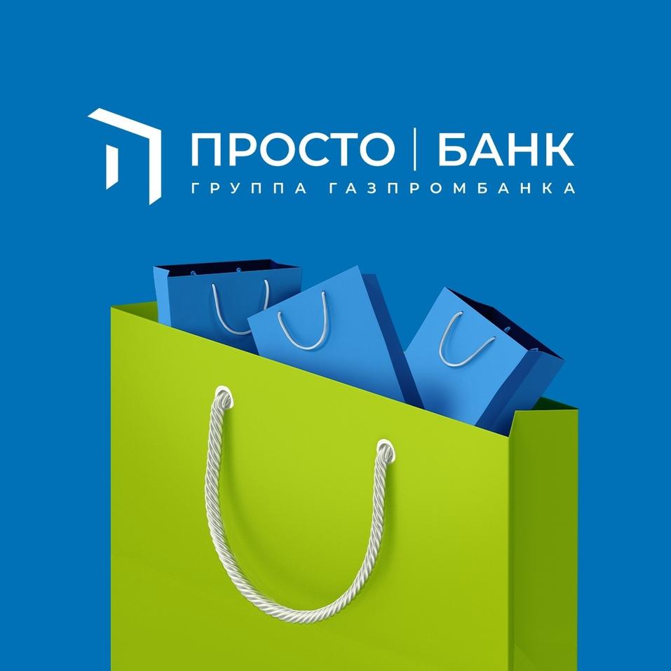 Просто|Банк и СКБ Контур презентовали онлайн-кассу 1