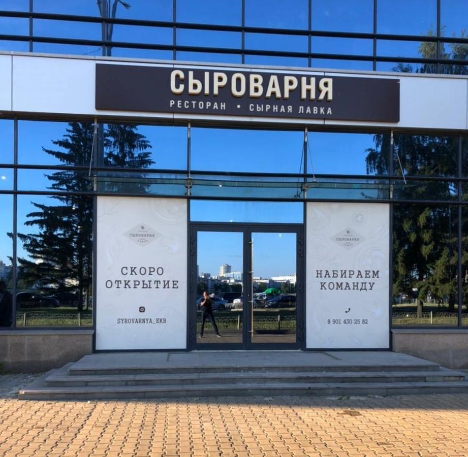 Аркадий Новиков открывает в Екатеринбурге семейный ресторан с сырной лавкой  1