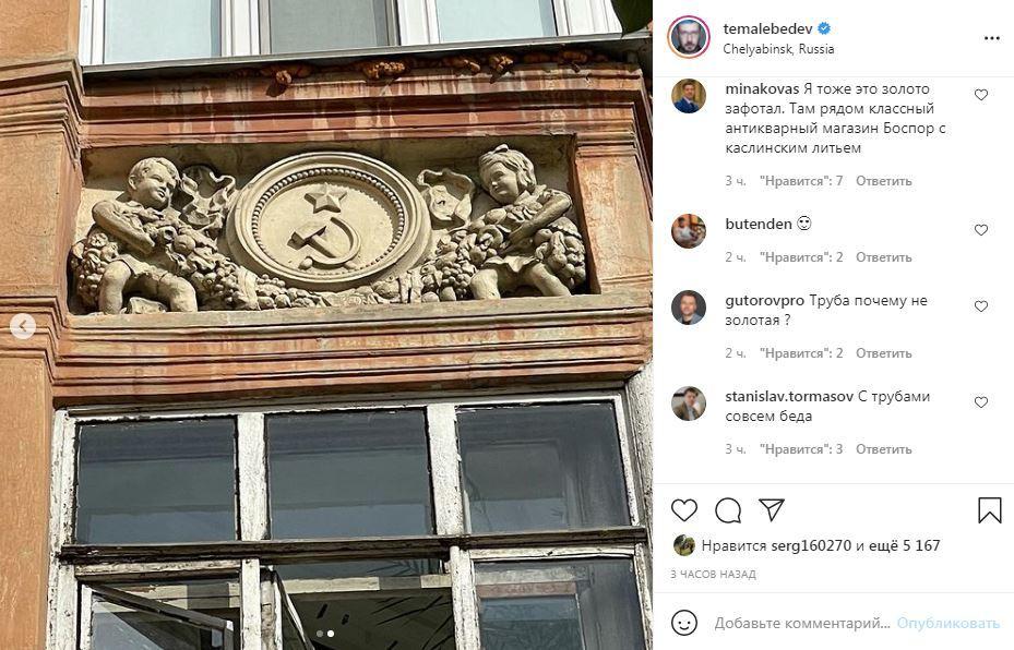 Водосточные трубы и «сталинский ампир»: что удивило Артемия Лебедева в Челябинске  2