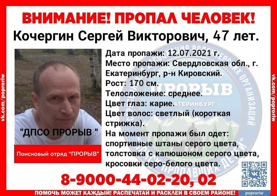 Екатеринбургский бизнесмен пропал на Шарташе. Полиция и волонтеры ведут поиск 1