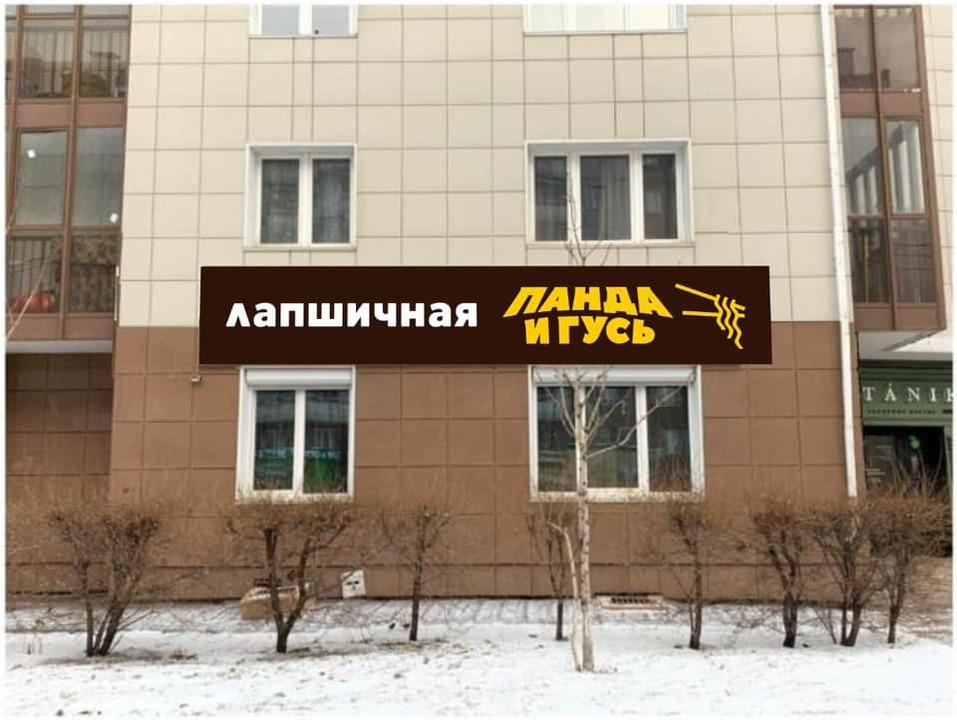 Типа ресторан: самые нетипичные заведения Красноярска 6