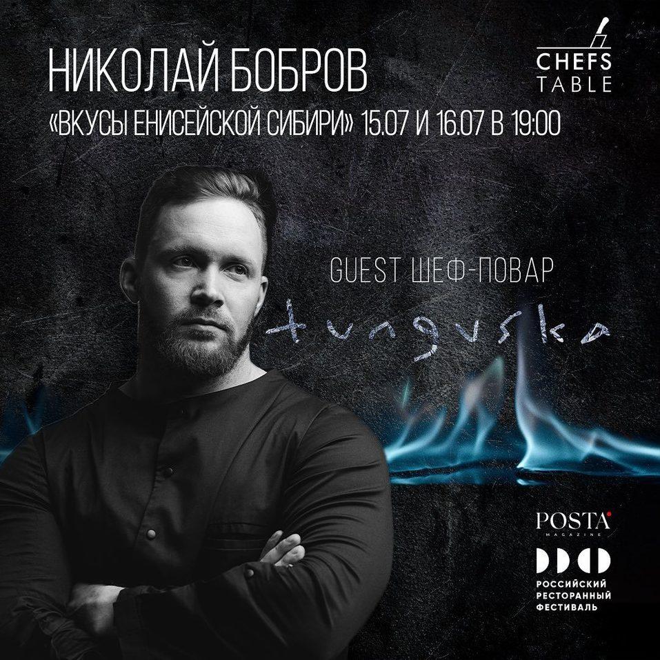 Бренд-шеф Tunguska презентует сибирскую кухню лучшему шефу России 1
