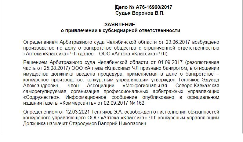Кредитор аптеки «Классика» требует с семьи Олега Колесникова 1 млрд руб. 1