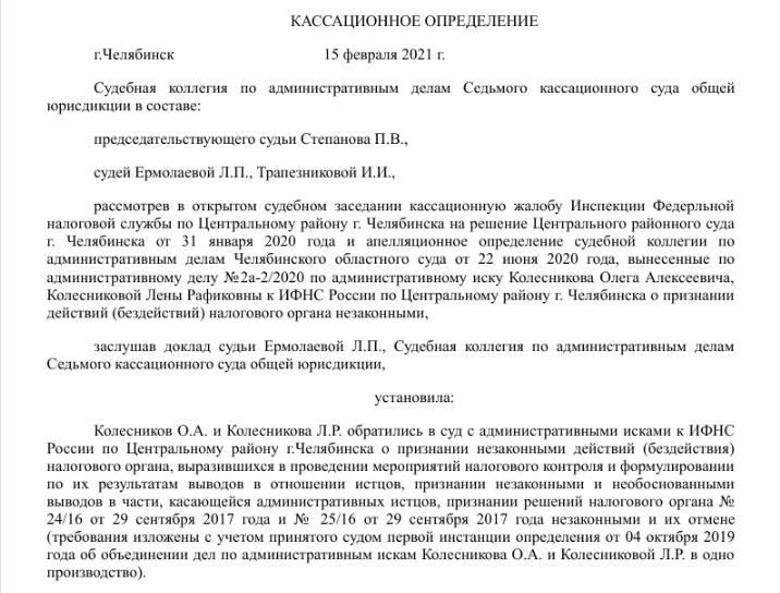 Кредитор аптеки «Классика» требует с семьи Олега Колесникова 1 млрд руб. 2