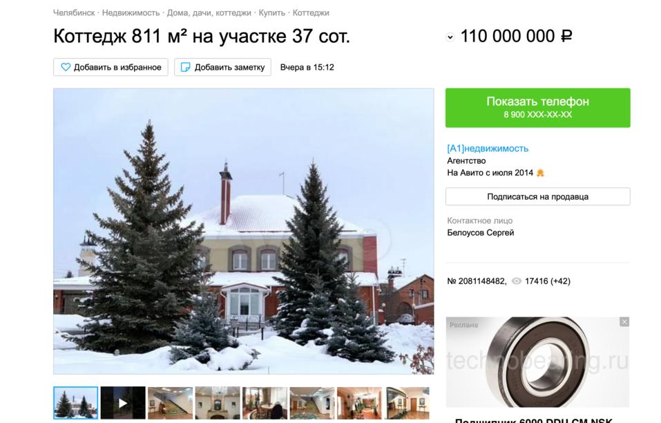4 загородных дома Челябинска, которые стоят дороже, чем итальянская вилла 1
