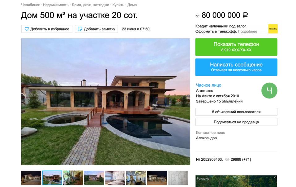 4 загородных дома Челябинска, которые стоят дороже, чем итальянская вилла 5