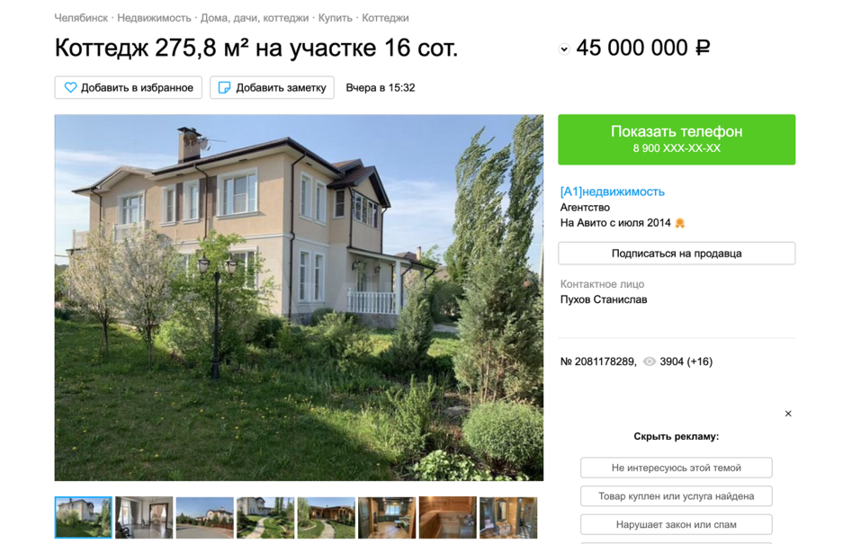 4 загородных дома Челябинска, которые стоят дороже, чем итальянская вилла 10