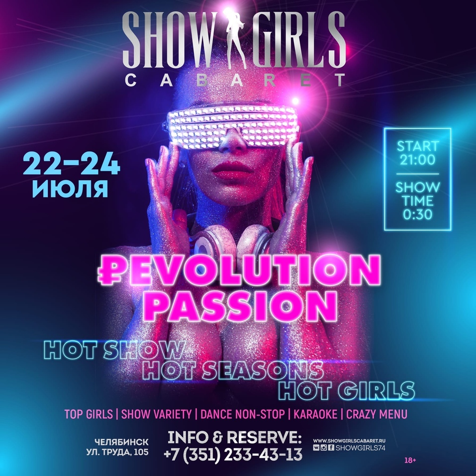 Ибица в центре Челябинска — новое шоу кабаре Show Girls в стиле европейских dj-фестивалей 4