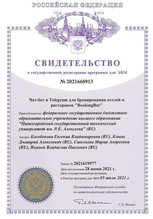 Стартап, защищенный как диплом, получил патент 1