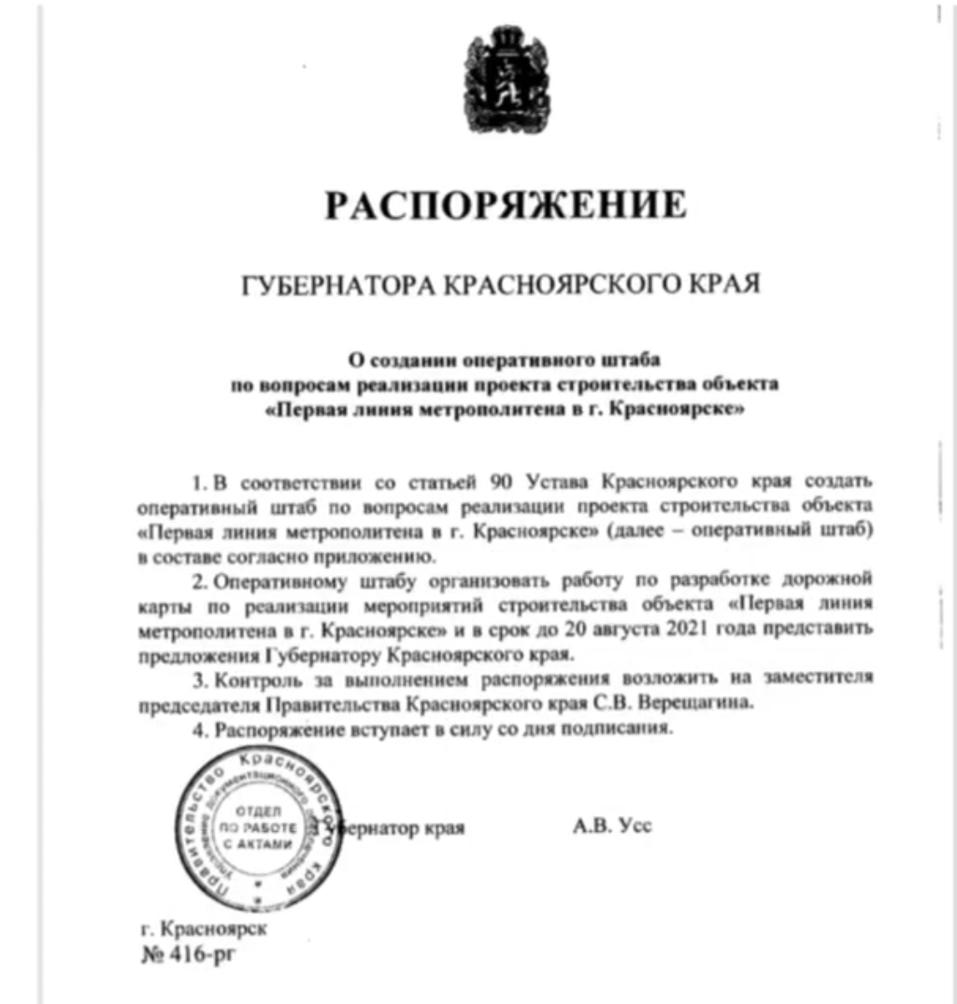 Красноярскому метрополитену активировали оперативное управление 1