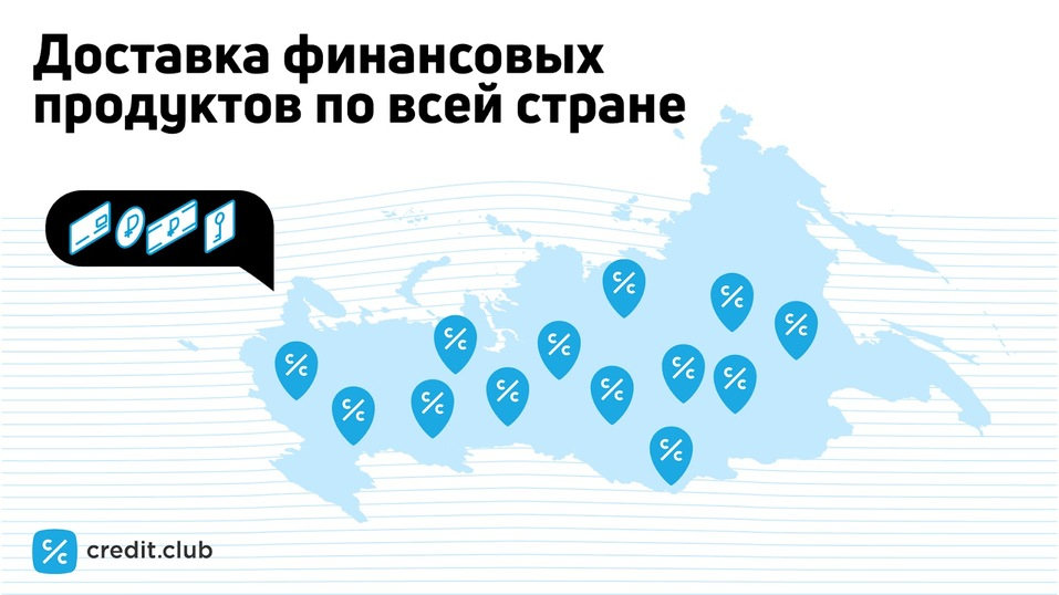 Доставка финансовых продуктов по всей стране