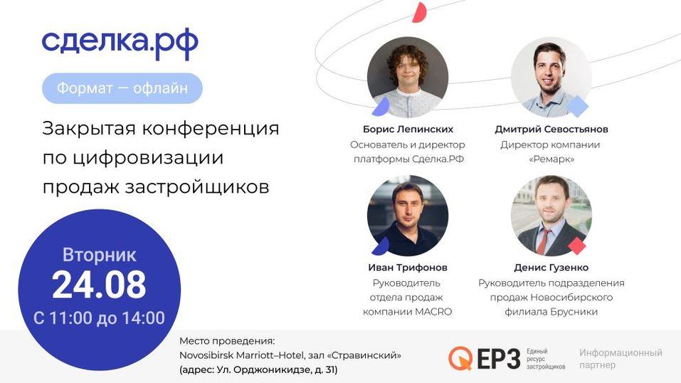 Закрытая конференция по цифровизации продаж застройщиков впервые пройдёт в Новосибирске  1