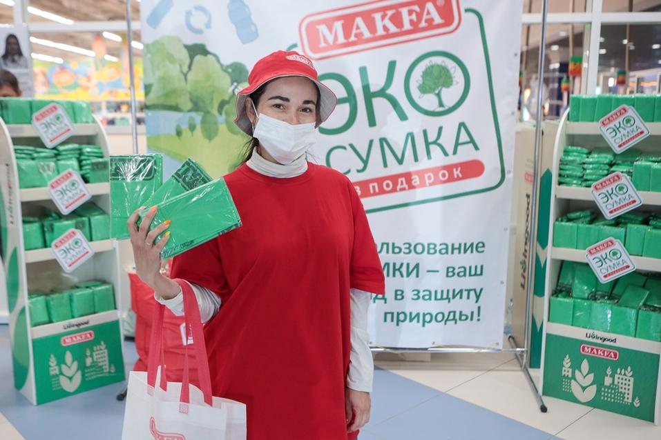 Миллион  экосумок подарит MAKFA россиянам 1