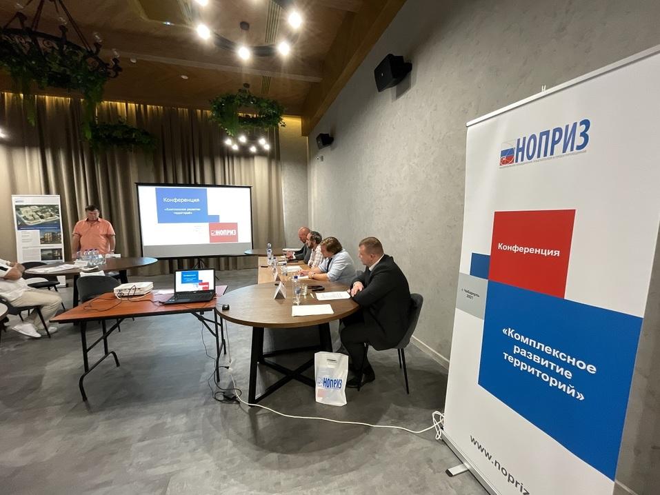 В Челябинской области состоялась конференция «Комплексное развитие территорий» 1