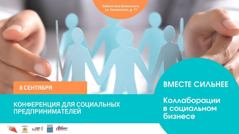 В Екатеринбурге пройдет бесплатная конференция для социальных предпринимателей 1
