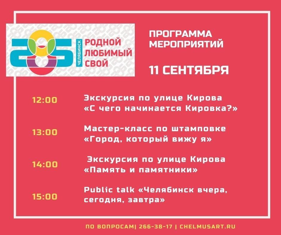 Историки и урбанисты обсудят в День города прошлое и будущее Челябинска 1