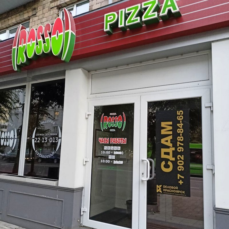 Pizza Rosso в Красноярске съехала с проспекта Мира 1
