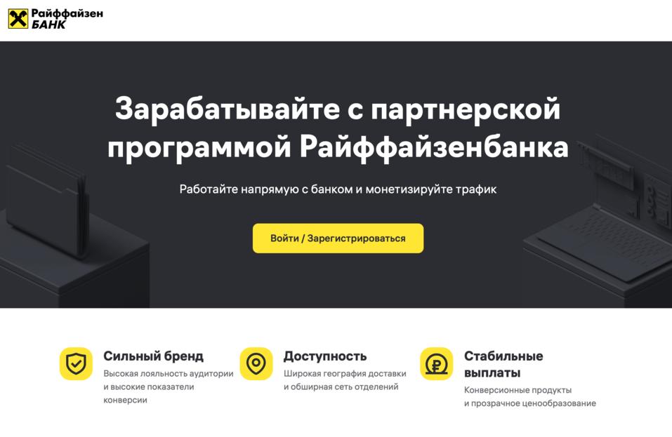 Райффайзенбанк запускает партнёрский портал для привлечения новых клиентов   1