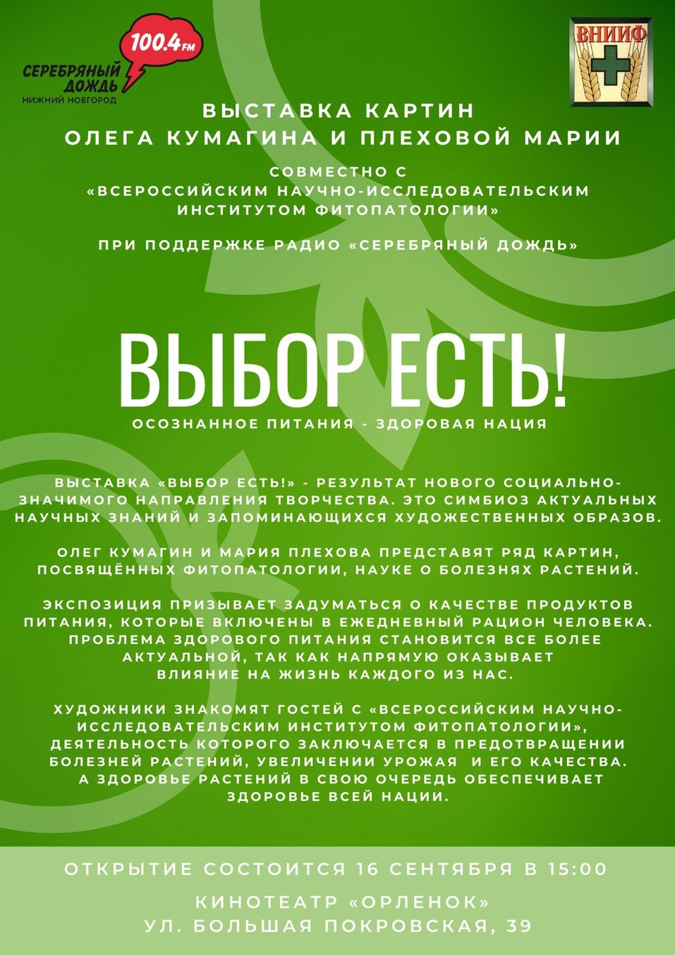 В кинотеатре «Орленок» открыта выставка художников Олега Кумагина и Марии Плеховой 1