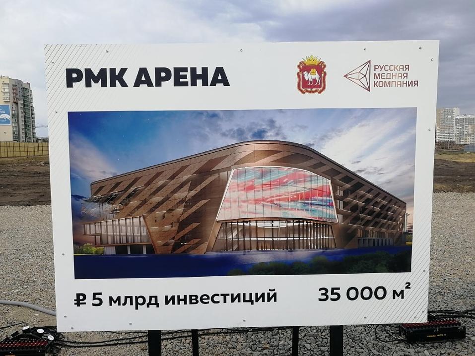Алексей Текслер и Игорь Алтушкин основали в Челябинске «РМК Арену» 6