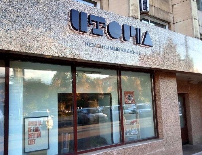 В Челябинске открылся независимый книжный «Утопия» 2