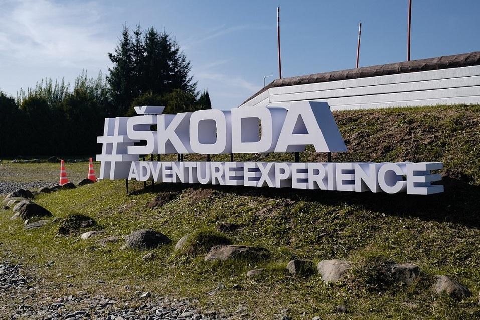 АВТОЦЕНТР ЗЛАТА продолжает регистрацию на проект ŠKODA EXPERIENCE Adventure! 2
